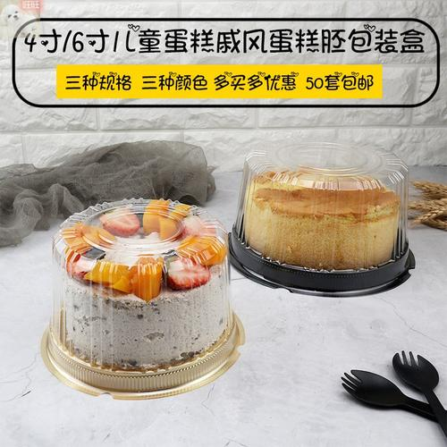a016风塑慕斯透明盒戚a014新春节6寸4寸蛋糕迷你圆形