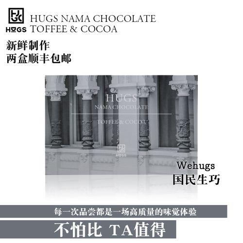 哈格斯hugs【国民生巧】太妃精品生巧克力礼盒pro版180g纯可可脂