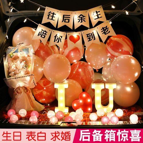 2021后备箱ins布置生日快乐惊喜闺蜜厢场景纪念日彩灯