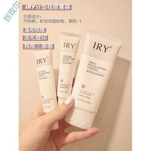 iry官方lry祛痘净肤套装男分型肌肤护理女男士重度 祛痘净肤3件套