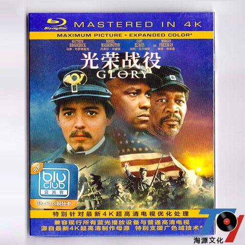 正版 光荣战役准4k蓝光bd50经典谍战片高清电影1080p