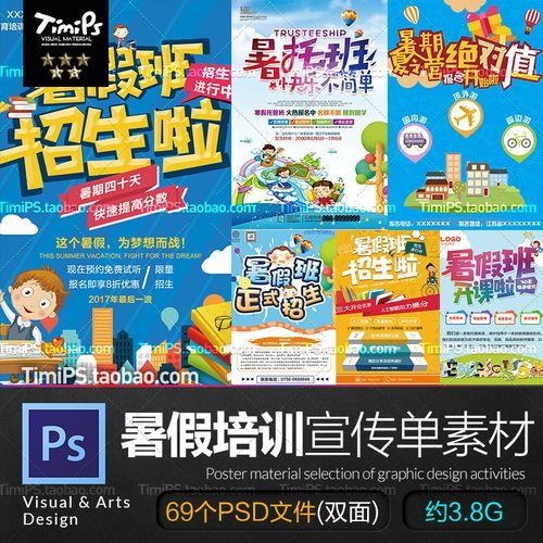暑假暑期辅导班海报设计素材培训班招生宣传单页psd模板ps源文件