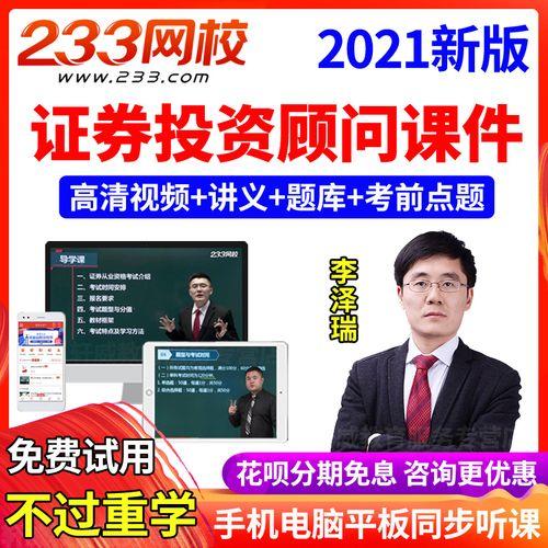 证券从业资格2021教材视频课件证券投资顾问胜任能力