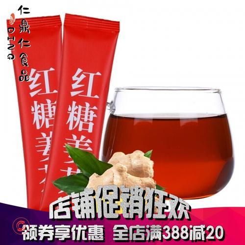 原汁红糖 10g/包  红糖姜茶 姜汁红糖水 女性养生茶水