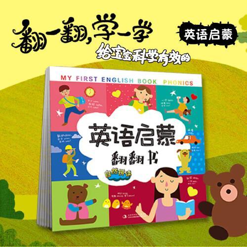 英语启蒙翻翻书 自然拼读 幼儿绘本儿童书籍3-6周岁小