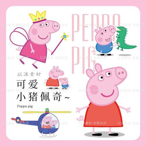 小猪佩奇粉红猪小妹社会猪卡通可爱儿童ai矢量图案png