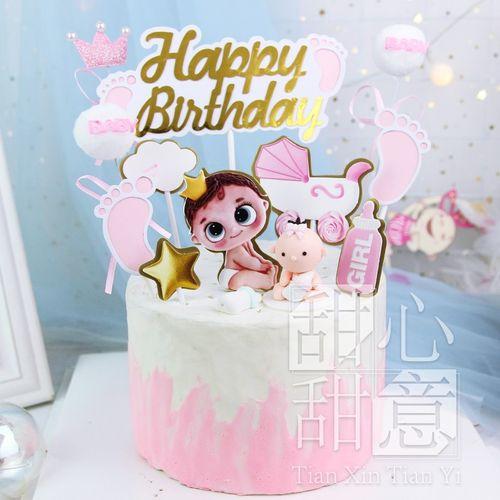 宝宝生日蛋糕装饰babyshower宝宝周岁生日脚丫奶瓶婴儿车插牌插件