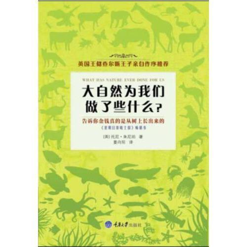 [新华书店 品质保障]大自然为我们做了些什么托尼-朱尼珀 著晏向阳 译