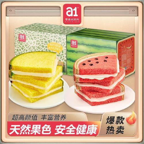 a1西瓜吐司云蛋糕面包整箱营养全麦夹心网红糕点儿童