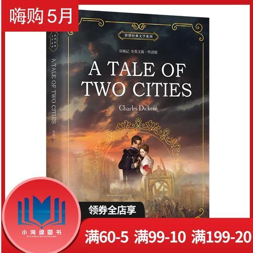 英文版听读版 经典名著外国英语畅销阅读书籍青少年成人版读物学英语