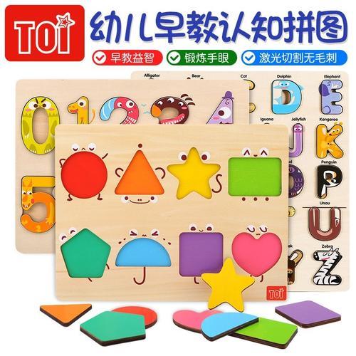 toi儿童拼图早教益智玩具数字形状字母拼板1-2-3周岁