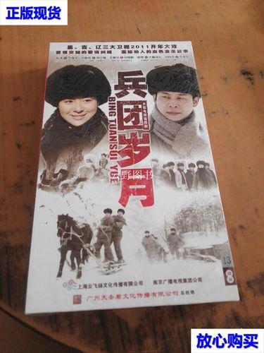 【二手9成新】大型电视连续剧兵团岁月13dvd /上海广播电视 广州?