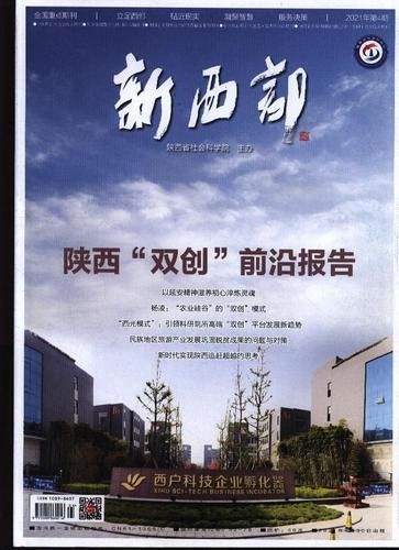 新西部(2021年-第4期) 期刊杂志