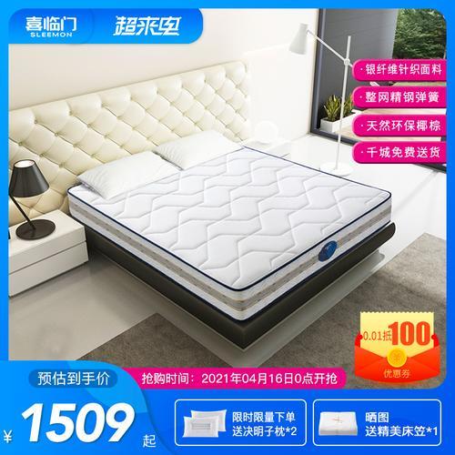 喜临门床垫 天然椰棕床垫 整网偏硬护脊席梦思弹簧床垫 1.8m
