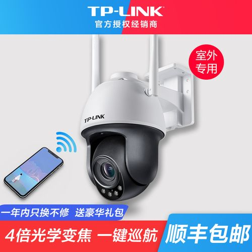 tp-link安防300万室外无线变焦监控摄像头poe网线供电