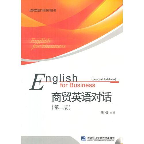【正版】商贸英语对话(第二版) 陈倩 对外经贸大学