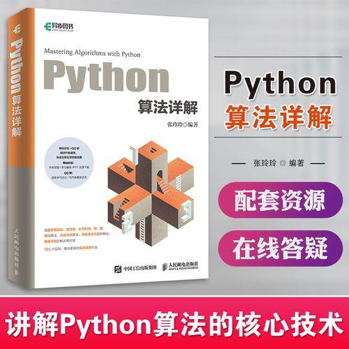 【赠视频】python算法详解 python基础教程从入门到精通 编程入门 零