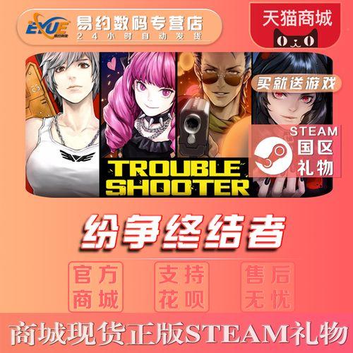 pc正版中文 steam游戏 麻烦终结者 troubleshooter 纷争终结者: 被