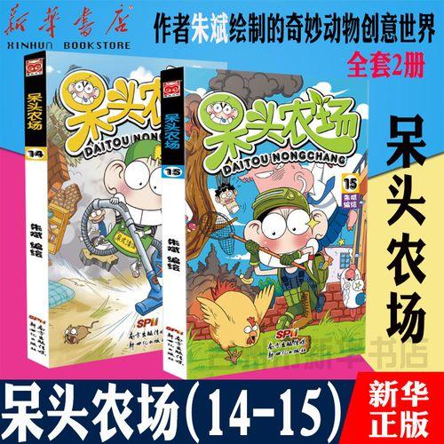 欢乐少年儿童爆笑校园系列呆头四格漫画书籍 呆头的成长欢脱日常cy