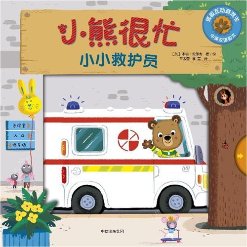 小小救护员-小熊很忙-中英双语韵文
