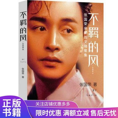 不羁的风:张国荣亲笔图文随笔集leslie怀旧歌词手账本