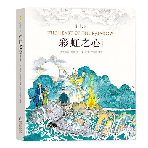 彩虹之心(神奇少年桑桑系列5中英双语)