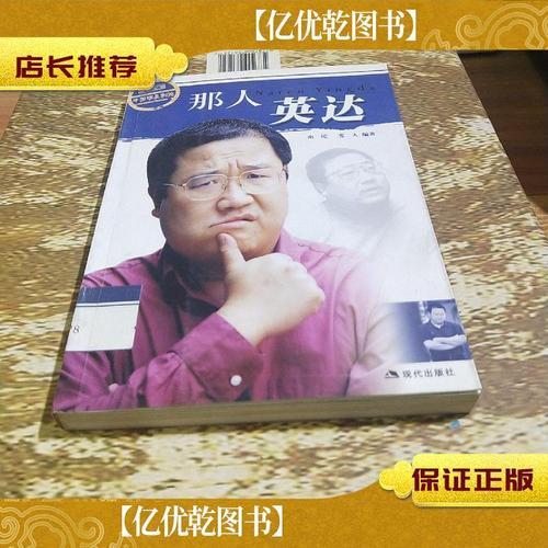 正版那人英达——梦工场·中国明星制造