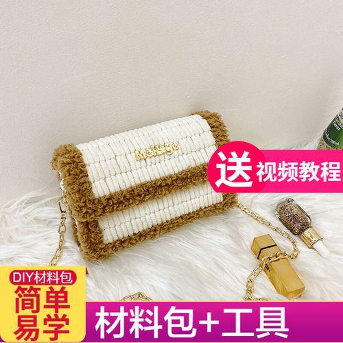 送女友礼物手工包包编织包diy材料包钩针自制冰条毛线
