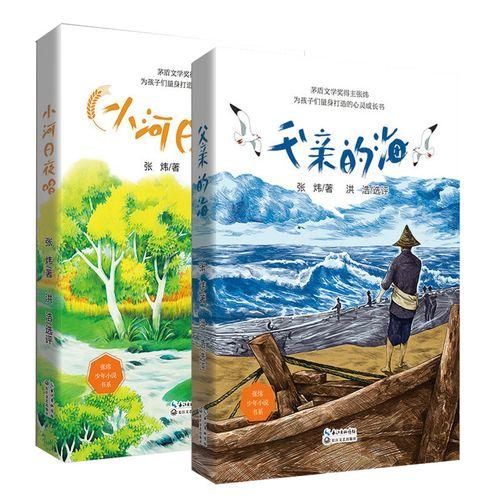 现货正版包邮 张炜少年小说书系 父亲的海+小河日夜唱
