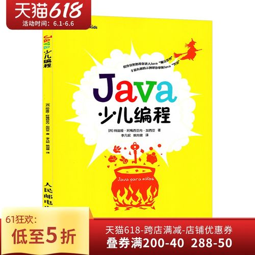 图灵程序设计丛书 java少儿编程 java编程零基础自学从入门到精通语言