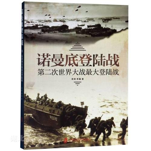 新华书店正版包邮 第二次世界大战zui大登陆战 诺曼底