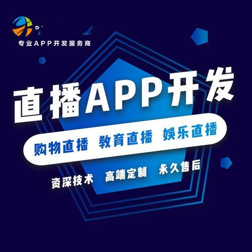 保亭app开发制作商城社交直播平台app软件小程序开发