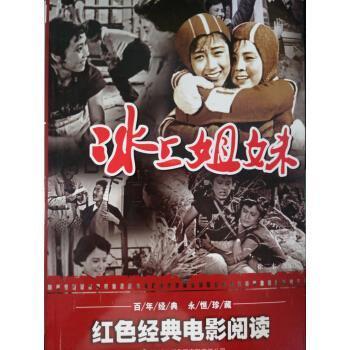 红色经典电影阅读:冰上姐妹 徐二本 编 吉林出版集团有限责任公司