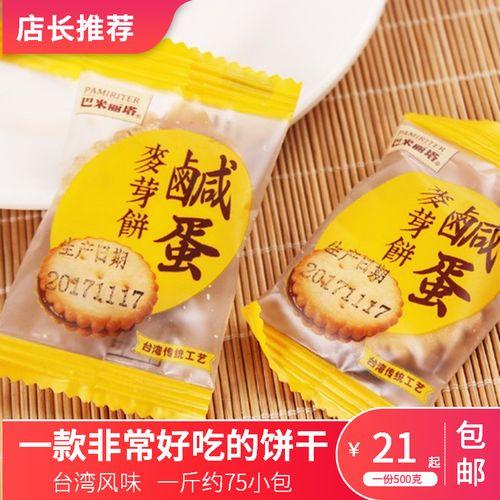 黑糖台湾传统工艺巴米丽塔咸蛋黄麦芽饼休闲迷你夹心