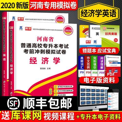2020河南专升本公共英语经济学模拟试卷2本天一专升本