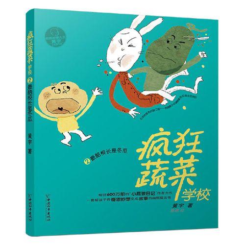 疯狂蔬菜学校:2:校长是冬瓜 6-8-10岁儿童故事精装绘本童话故事书