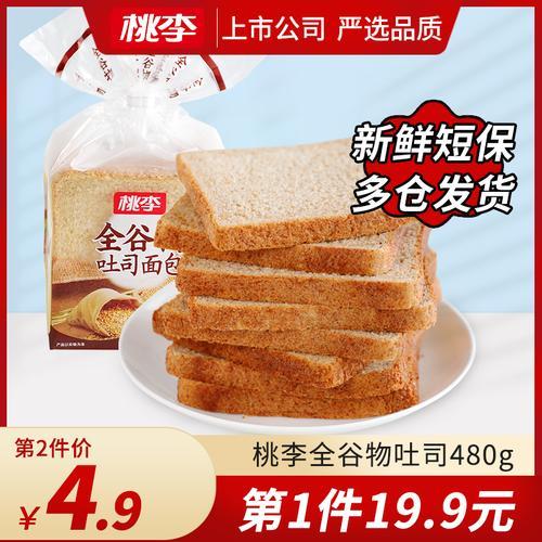 桃李面包 全谷物吐司480g全谷物面包切片吐司面包片三明治 网红轻食