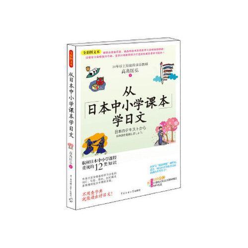 【正版直发】从日本中小学课本学日文 高岛匡弘 9787811278156 中国