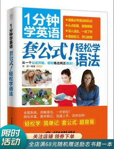1分钟学英语 套公式!轻松学语法