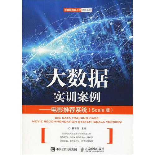大数据实训案例——电影推荐系统(scala版) 正版书籍