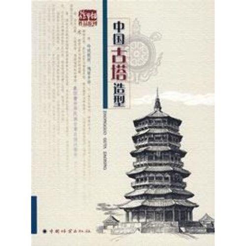 中国古塔造型 园林艺术
