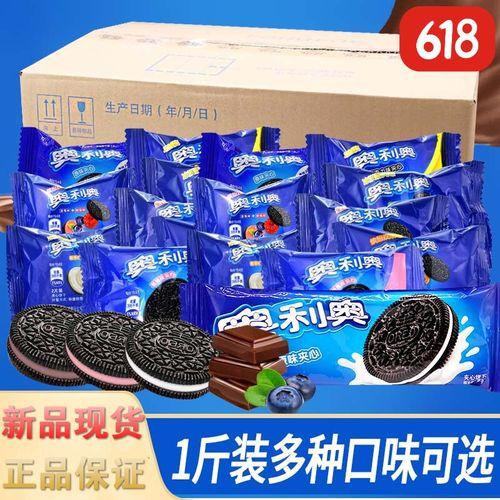 【品质保证】奥利奥饼干散装整箱1斤/2斤旗舰店同款奥利奥夹心称重
