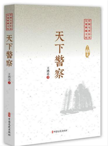天下王鸿达小说9787520508919 长篇小说中国当代