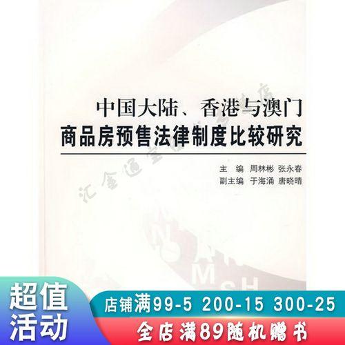 中国大陆,香港与澳门商品房预售法律制度比较研究b1