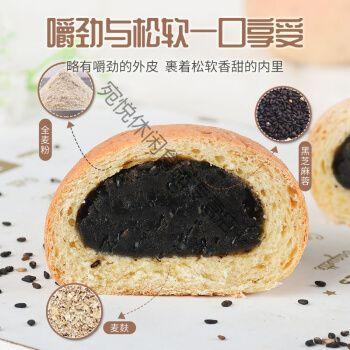 【超香黑芝麻夹心】正宗全麦粗粮饱腹早代餐面包蛋糕点心5袋-2斤 500g