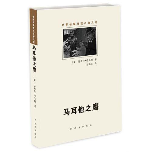 特价正版《马耳他之鹰》 (美)达希尔 哈米特,赵苏苏 9787501449798