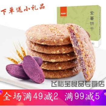 良品铺子紫薯燕麦饼干 良品铺子紫薯燕麦饼干220gx421
