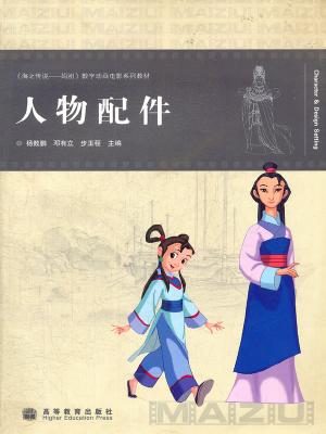 人物配件(海之传说妈祖数字动画电影系列教材)