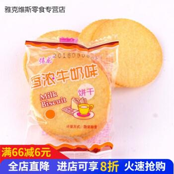 伟龙香浓牛奶味薄脆饼干葱味小饼干2000g香葱鸡片休闲