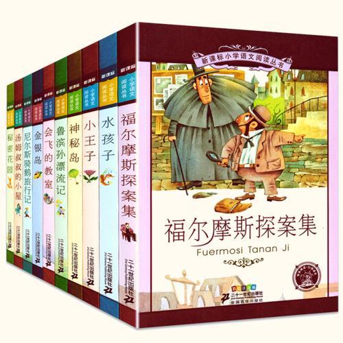 小王子花园水孩子金银岛福尔摩斯探案集一二年级课外读物全10册